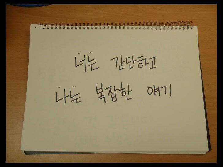 Ignite seoul 4-09 이충현 너는 간단하고 나는 복잡한 이야기