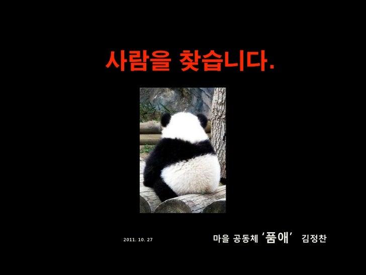 사람을 찾습니다.2011. 10. 27   마을 공동체   '품애'   김정찬