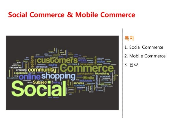 1 전략 비교 Vol. 40 목차 1. Social Commerce 2. Mobile Commerce 3. 전략 Social Commerce & Mobile Commerce