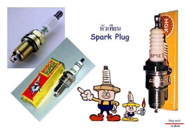 Spark Plugหัวเทียนพิษณุ คมขําวท.สุโขทัย