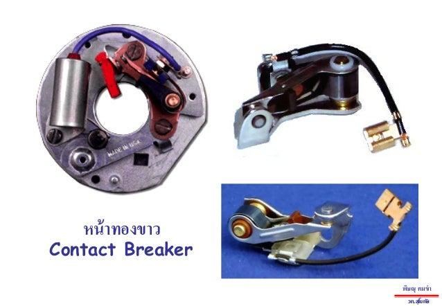 Contact Breakerหน้าทองขาวพิษณุ คมขําวท.สุโขทัย