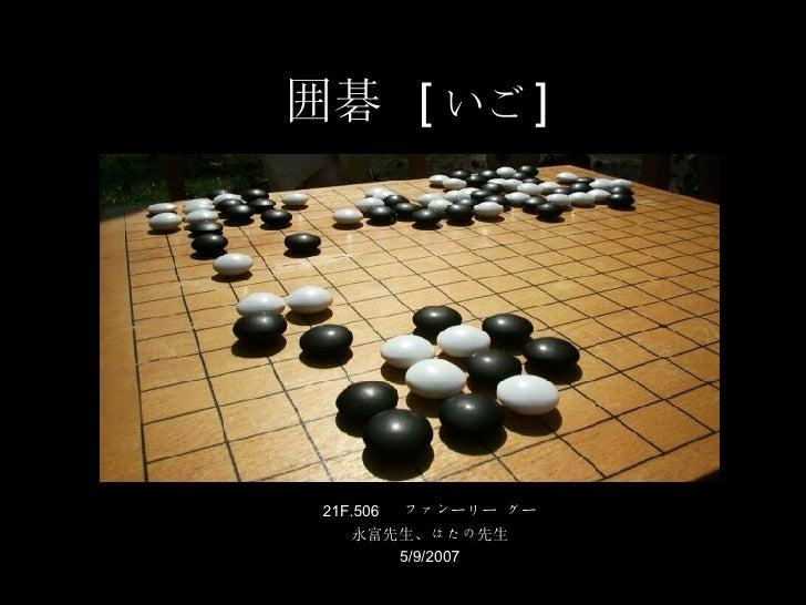 囲碁  [ いご ] 21F.506 ファンーリー グー 永富先生、はたの先生 5/9/2007