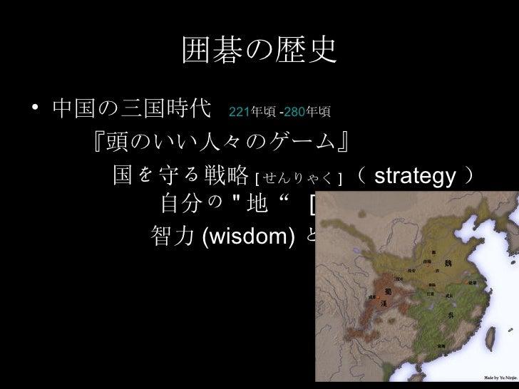 Igo [Chinese Chess] Slide 2