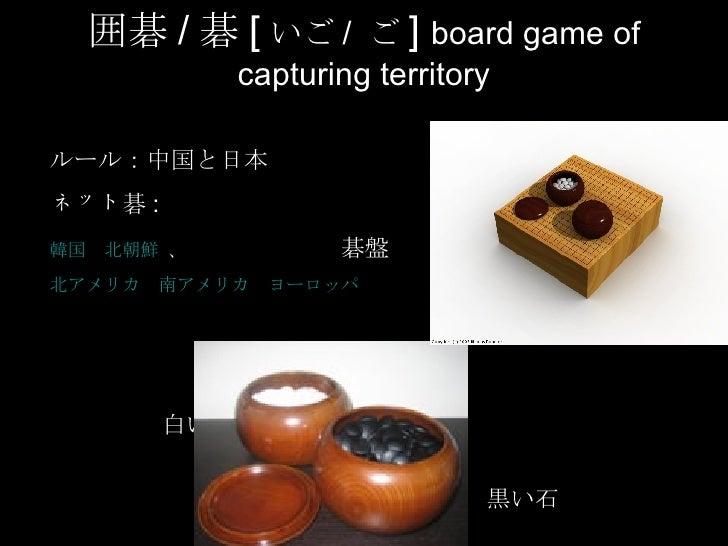 Igo [Chinese Chess] Slide 3