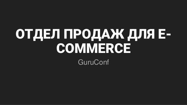ОТДЕЛ ПРОДАЖ ДЛЯ E- COMMERCE GuruConf