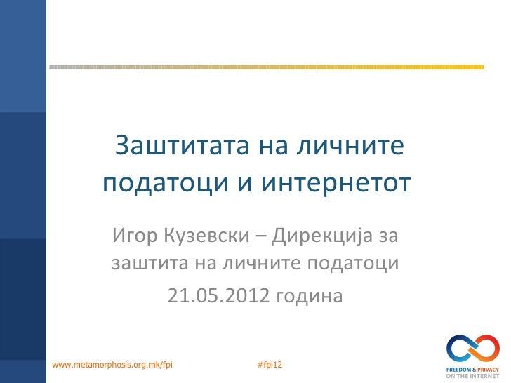 Заштитата на личните           податоци и интернетот             Игор Кузевски – Дирекција за             заштита на лични...