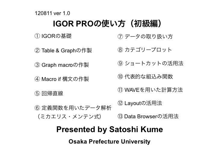 120811 ver 1.0       IGOR PROの使い方(初級編)① IGORの基礎                    ⑦ データの取り扱い方② Table & Graphの作製           ⑧ カテゴリープロット③ Gr...