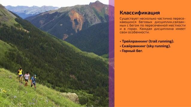 Trail-RUNNING от Игоря Владимирова Slide 2