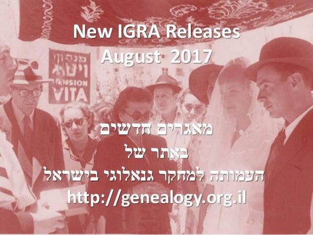 New IGRA Releases August 2017 חדשים מאגרים של באתר בישראל גנאלוגי למחקר העמותה http://genealogy.org.il