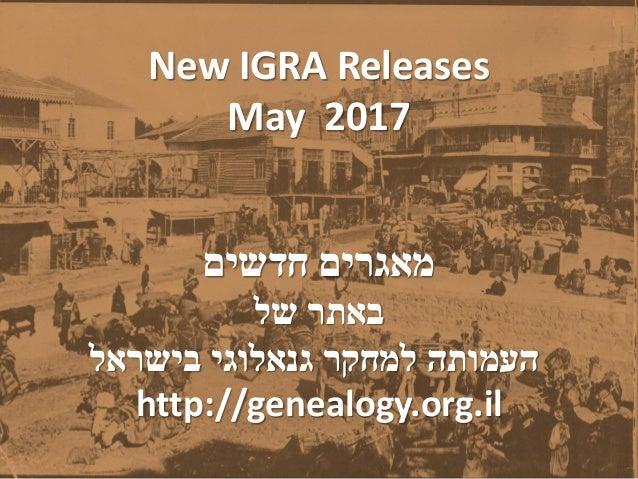 New IGRA Releases May 2017 חדשים מאגרים של באתר בישראל גנאלוגי למחקר העמותה http://genealogy.org.il