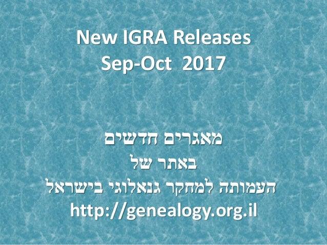 New IGRA Releases Sep-Oct 2017 חדשים מאגרים של באתר בישראל גנאלוגי למחקר העמותה http://genealogy.org.il