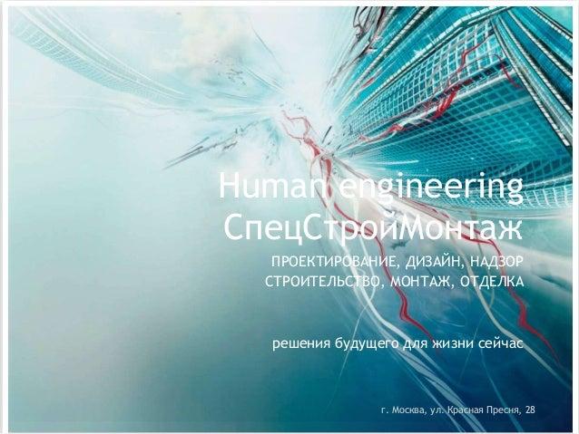 Human engineering СпецСтройМонтаж ПРОЕКТИРОВАНИЕ, ДИЗАЙН, НАДЗОР СТРОИТЕЛЬСТВО, МОНТАЖ, ОТДЕЛКА решения будущего для жизни...