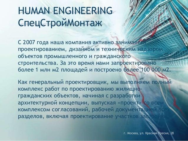 HUMAN ENGINEERING СпецСтройМонтаж C 2007 года наша компания активно занимается проектированием, дизайном и техническим над...