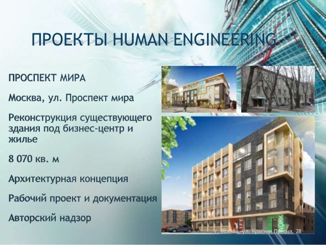 ПРОЕКТЫ HUMAN ENGINEERING г. Москва, ул. Красная Пресня, 28