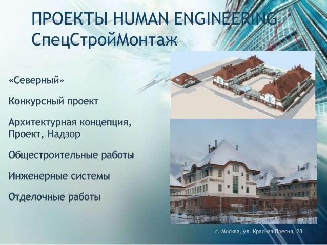 ПРОЕКТЫ HUMAN ENGINEERING СпецСтройМонтаж г. Москва, ул. Красная Пресня, 28