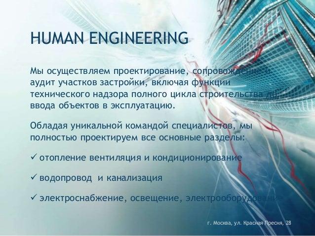 HUMAN ENGINEERING Мы осуществляем проектирование, сопровождение и аудит участков застройки, включая функции технического н...