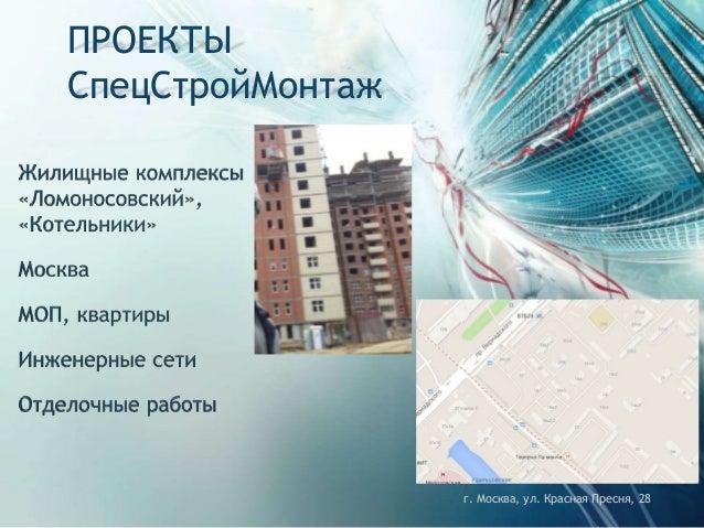 ПРОЕКТЫ СпецСтройМонтаж г. Москва, ул. Красная Пресня, 28