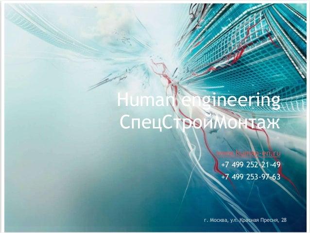 Human engineering СпецСтройМонтаж www.human-en.ru +7 499 252-21-49 +7 499 253-97-63 г. Москва, ул. Красная Пресня, 28