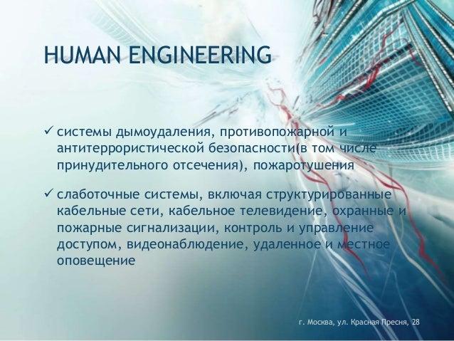 HUMAN ENGINEERING  системы дымоудаления, противопожарной и антитеррористической безопасности(в том числе принудительного ...