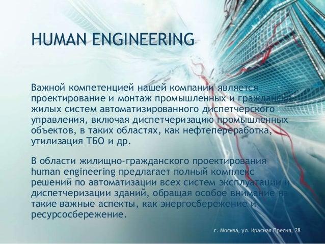 HUMAN ENGINEERING Важной компетенцией нашей компании является проектирование и монтаж промышленных и гражданско- жилых сис...
