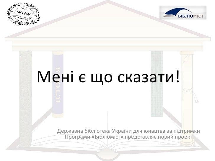 Мені є що сказати! Державна бібліотека України для юнацтва за підтримки Програми «Бібліоміст» представляє новий проект