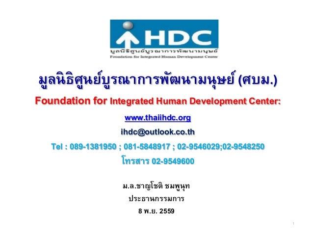 มูลนิธิศูนย์บูรณาการพัฒนามนุษย์ (ศบม.) Foundation for Integrated Human Development Center: www.thaiihdc.org ihdc@outlook.c...