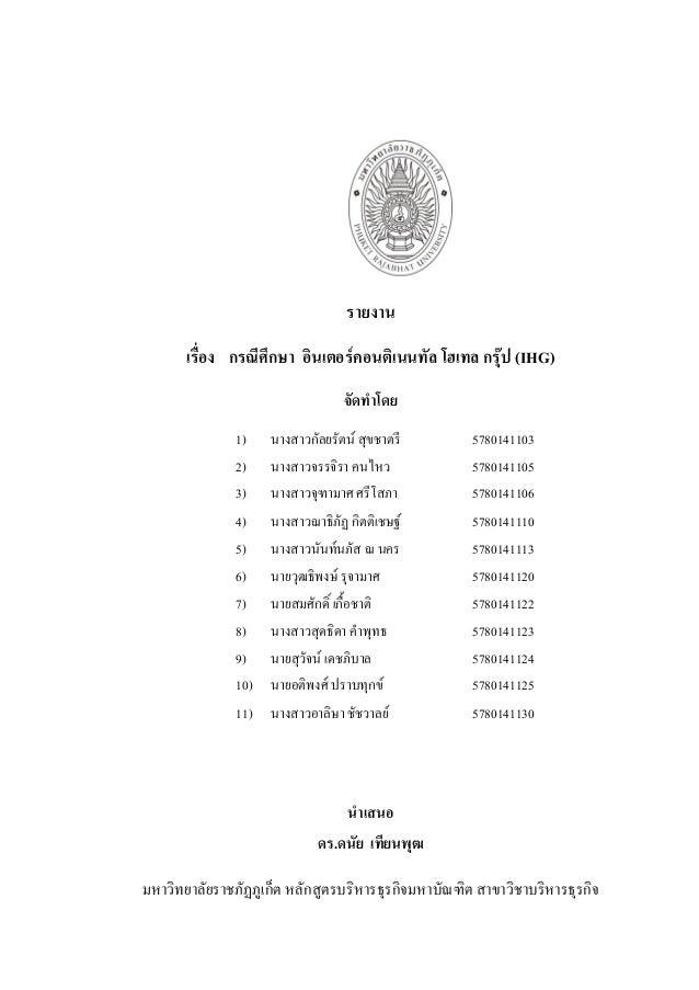 รายงาน เรื่อง กรณีศึกษา อินเตอรคอนติเนนทัล โฮเทล กรุป (IHG) จัดทําโดย 1) นางสาวกัลยรัตน สุขชาตรี 5780141103 2) นางสาวจร...