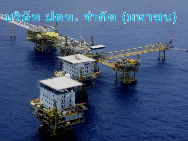 PTT GROUP VISION: Thai Premier Multinational Energy Company :บริษัทพลังงานไทยข้าม ชาติชั้นนำา
