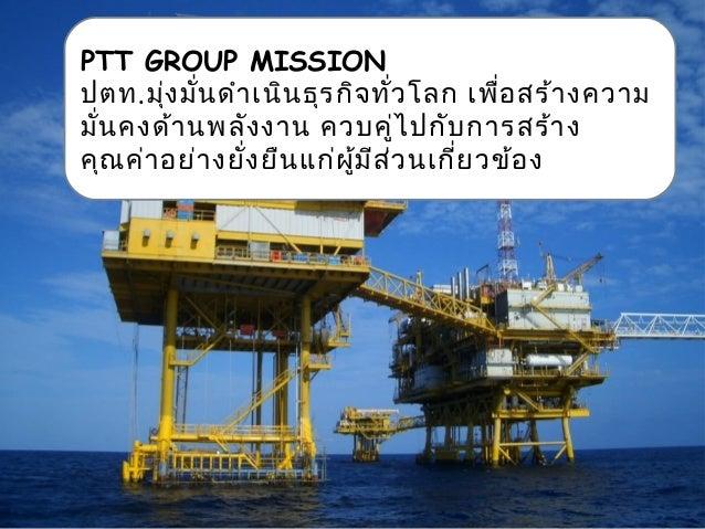 ระบบงาน HR บริษัท ปตท. จำกัด (มหาชน) Slide 3