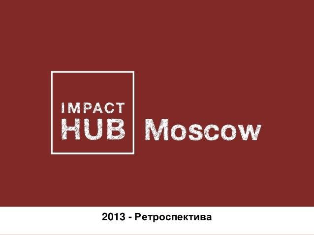 2013 - Ретроспектива