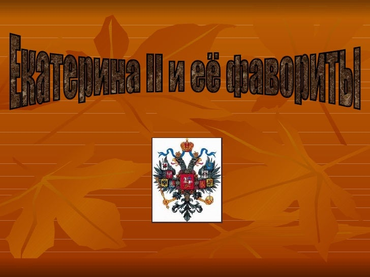 Екатерина II и её фавориты