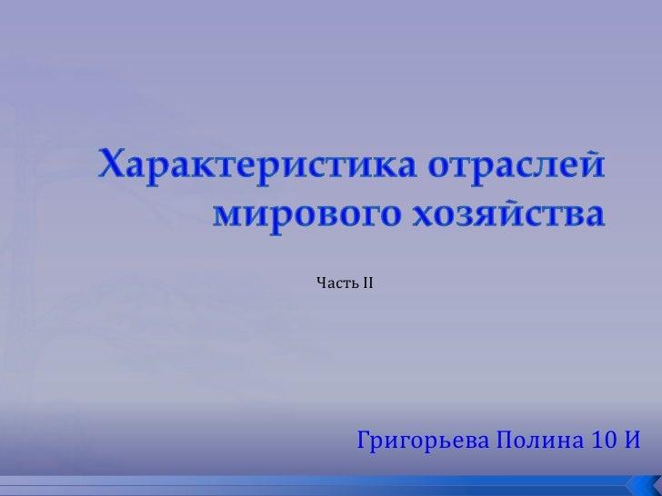 Часть II     Григорьева Полина 10 И