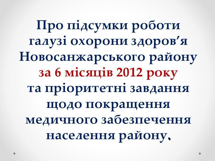 Про підсумки роботи галузі охорони здоров'яНовосанжарського району   за 6 місяців 2012 року та пріоритетні завдання    щод...