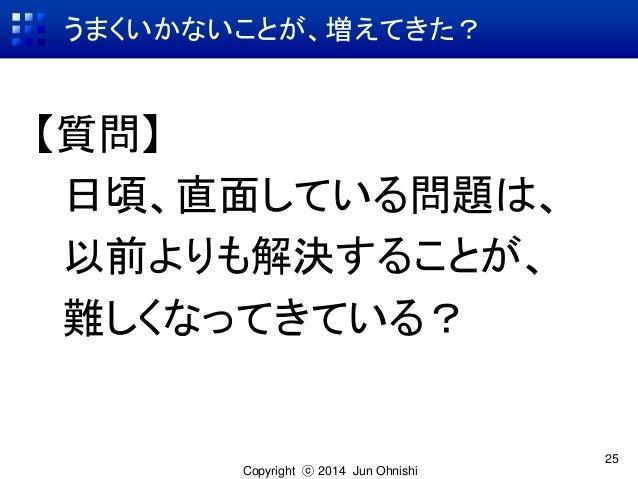 IIBA日本支部 BABOK発表会 2014年5月