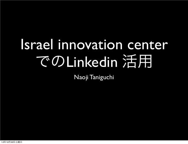 Israel innovation center             でのLinkedin 活用                  Naoji Taniguchi12年12月22日土曜日