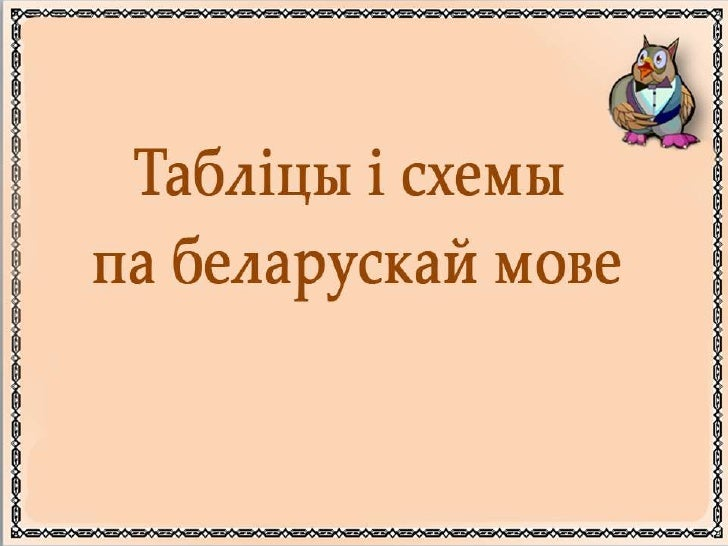 беларускай мове схемы па для класа 5