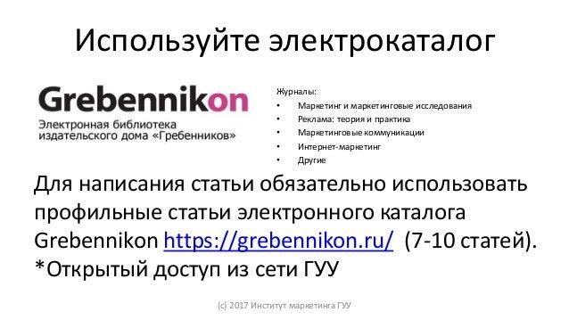Учебная практика iii курса  Институт маркетинга ГУУ 5