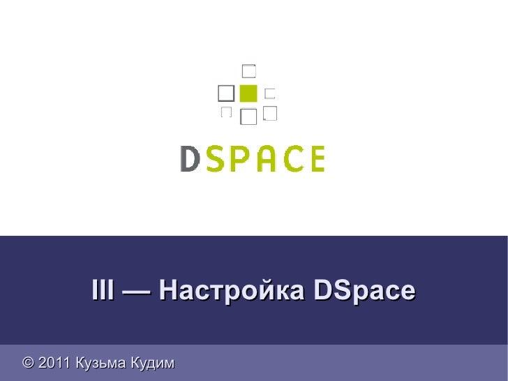 III — Настройка DSpace© 2011 Кузьма Кудим