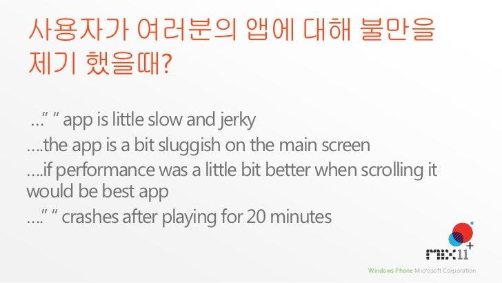 """사용자가 여러분의 앱에 대해 불만을제기 했을때?…"""" """" app is little slow and jerky….the app is a bit sluggish on the main screen….if performance ..."""
