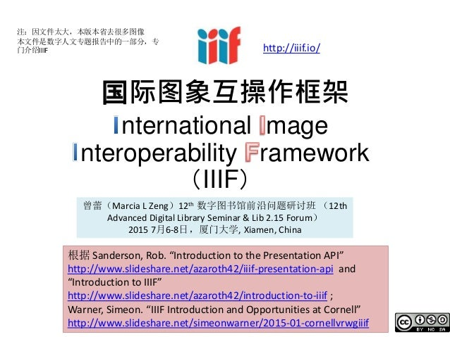 "国际图象互操作框架 nternational mage nteroperability ramework (IIIF) 根据 Sanderson, Rob. ""Introduction to the Presentation API"" http..."