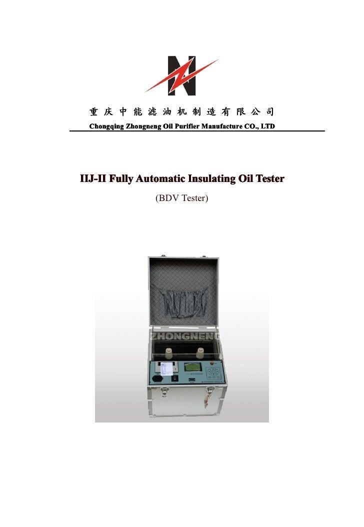 重 庆 中 能 滤 油 机 制 造 有 限 公 司  Chongqing Zhongneng Oil Purifier Manufacture CO., LTDIIJ-II Fully Automatic Insulating Oil Test...