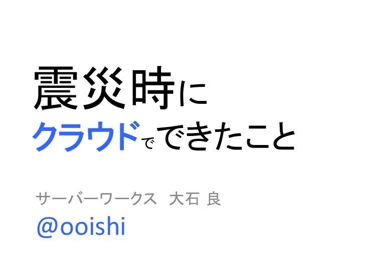 @ooishi