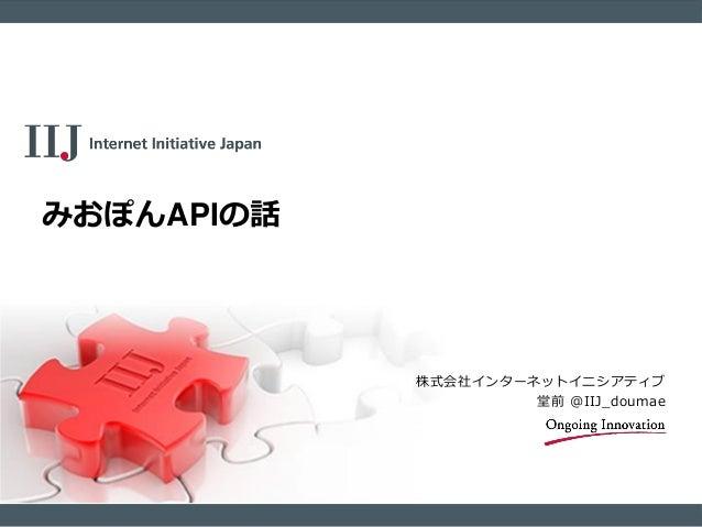 みおぽんAPIの話  株式会社インターネットイニシアティブ 堂前 @IIJ_doumae