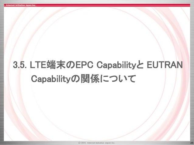 25 3.5. LTE端末のEPC Capabilityと EUTRAN Capabilityの関係について
