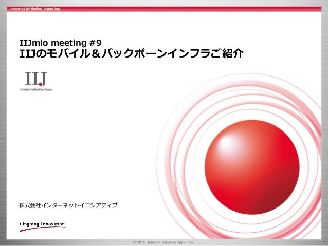 1 株式会社インターネットイニシアティブ IIJmio meeting #9 IIJのモバイル&バックボーンインフラご紹介