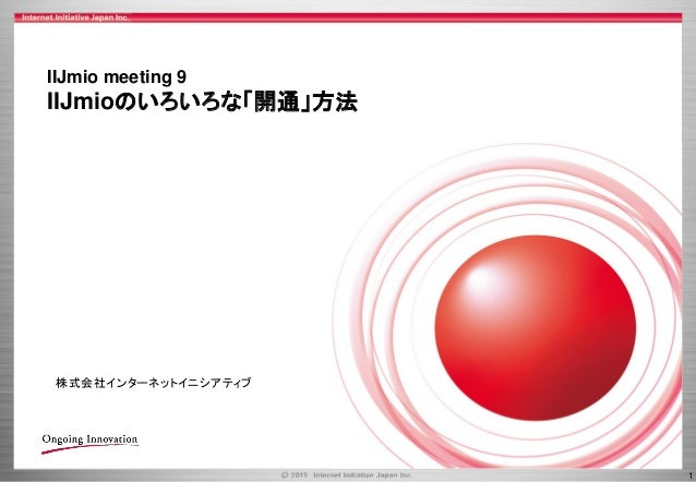 1 IIJmio meeting 9 IIJmioのいろいろな「開通」方法 株式会社インターネットイニシアティブ