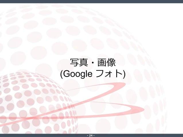 ‐ 24 ‐ 写真・画像 (Google フォト)
