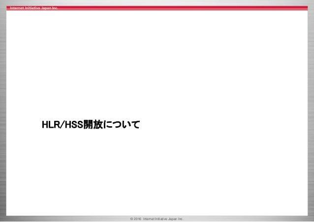 © 2016 Internet Initiative Japan Inc. HLR/HSS開放について