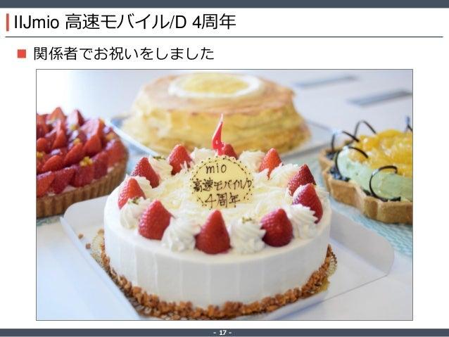 ‐ 17 ‐ IIJmio 高速モバイル/D 4周年  関係者でお祝いをしました