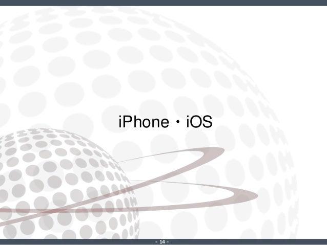 ‐ 14 ‐ iPhone・iOS